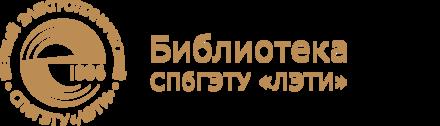 """Библиотека СПбГЭТУ """"ЛЭТИ"""""""